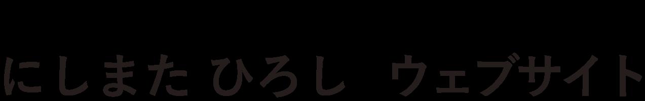 にしまた ひろし:テキスタイルデザイン・イラスト・絵本制作